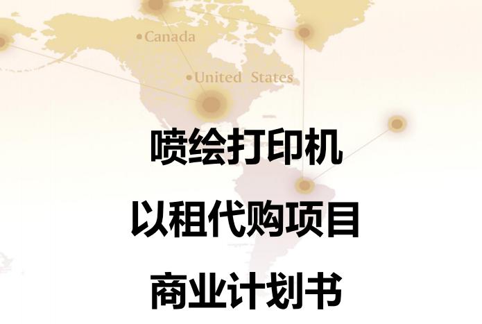 广州市星蜀鸿国际贸易有限公司-生产型打印设备以租代购服务项目商业计划书